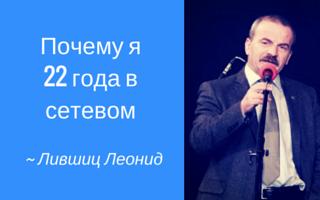 Леонид Лившиц
