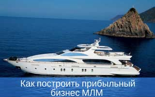 kak-postroit-biznes-mlm-7