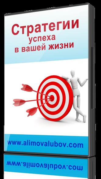 strategii-uspeha