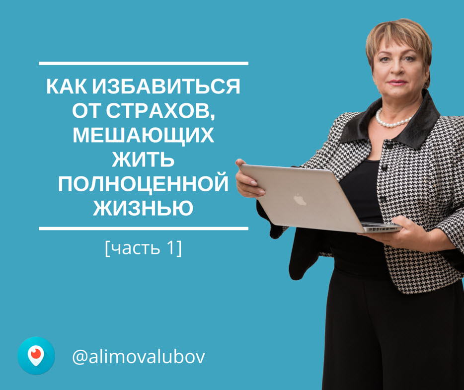 Kak-izbavitsia-ot-strahov-meshaiushchikh-zhit-1