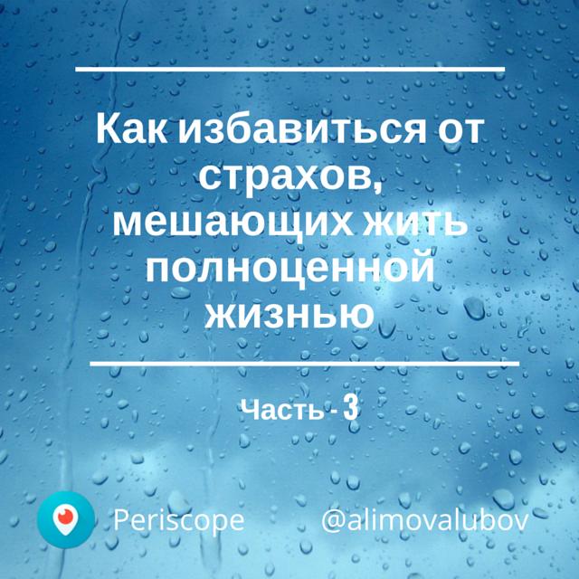 Kak-izbavitsia-ot-strahov-meshaiushchikh-zhit-3