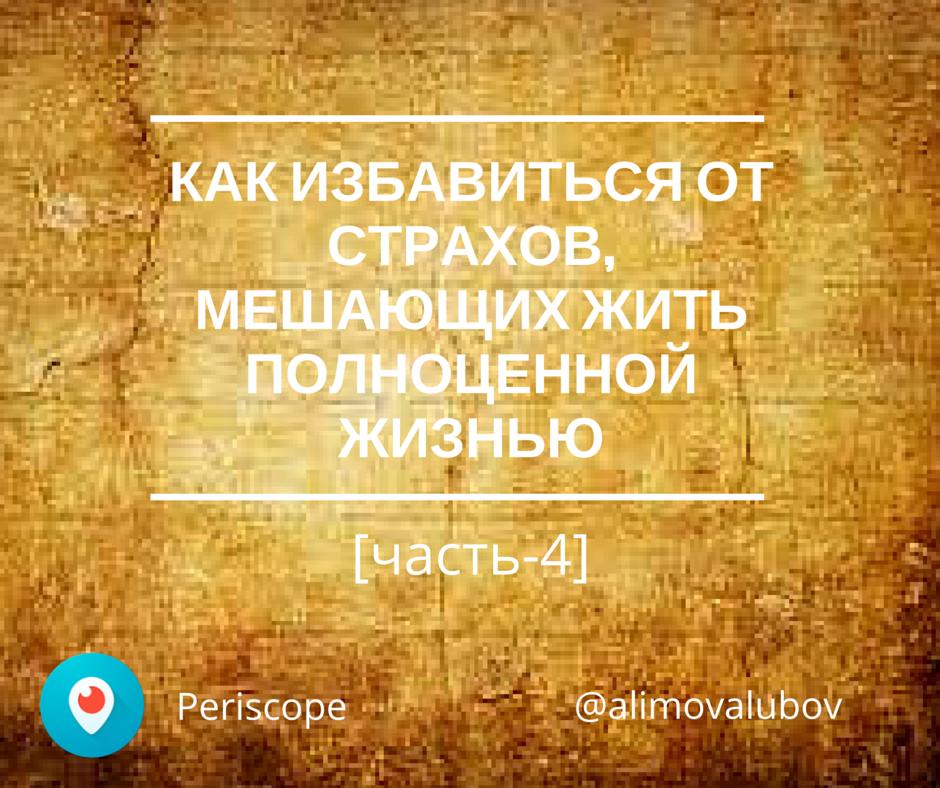 Kak-izbavitsia-ot-strahov-meshaiushchikh-zhit-4