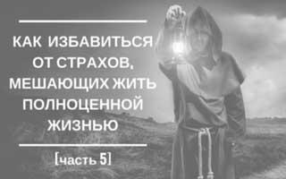 kak-izbavitsya-ot-straha-2