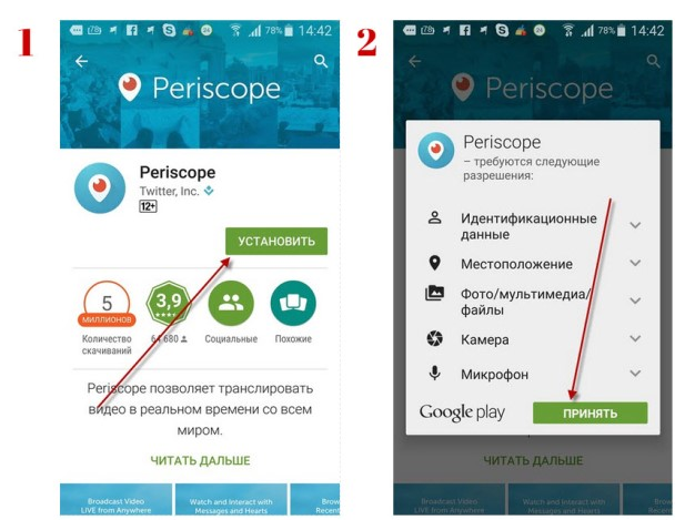 periscope-перископ-1