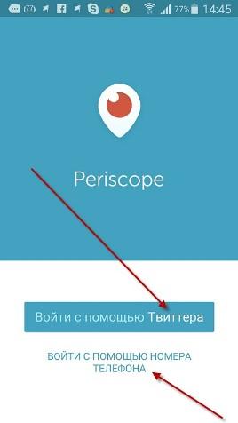 periscope-перископ-4