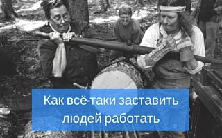Kak_zastavit_ludey_rabotat