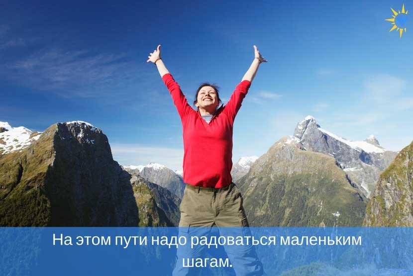 sila_malenkih_shagov
