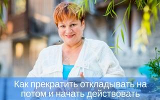 kak-nachat-deystvovat-4