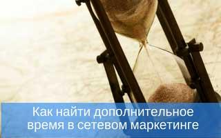 kak_nayti_vremya_4