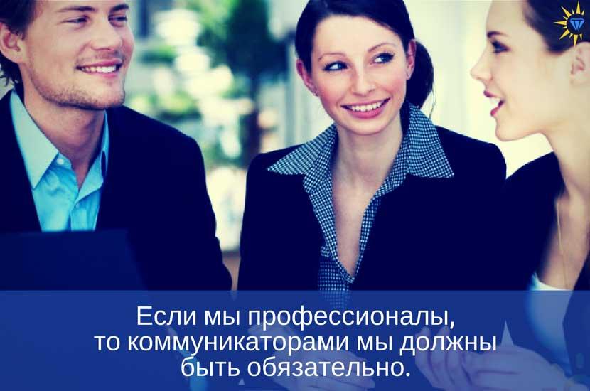 kak-v-setevom-marketinge-vystraivat-otnosheniya-s-lyudmi-3