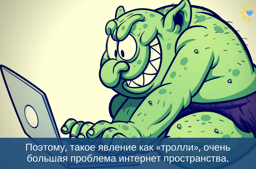 Правила этикета в интернете для сетевиков